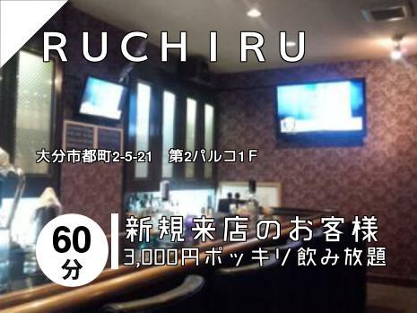 RUCHIRU