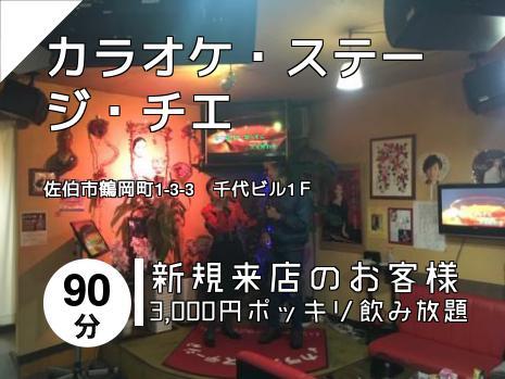 カラオケ・ステージ・チエ