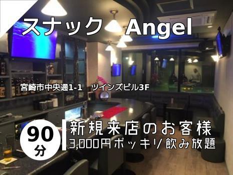 スナック Angel