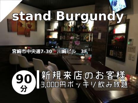 stand  Burgundy