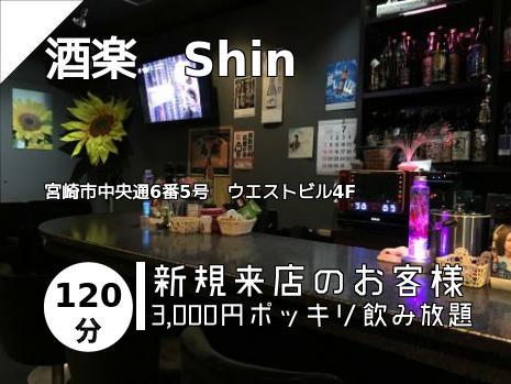 酒楽 Shin