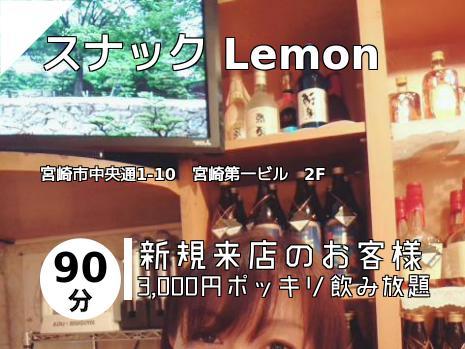 スナック Lemon