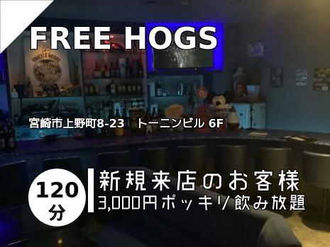 FREE HOGS