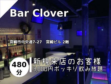 Bar Clover