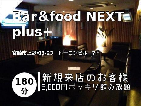 Bar&food NEXT plus+