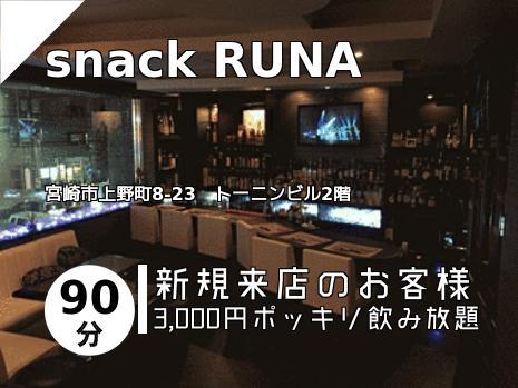 snack RUNA