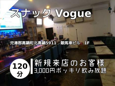スナック Vogue