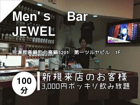 Men\'s Bar JEWEL