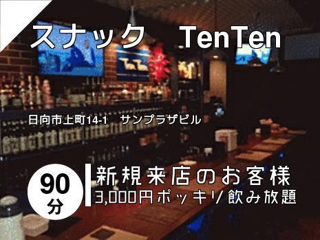 スナック TenTen