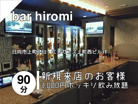 bar hiromi
