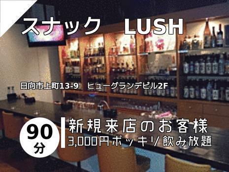 スナック LUSH
