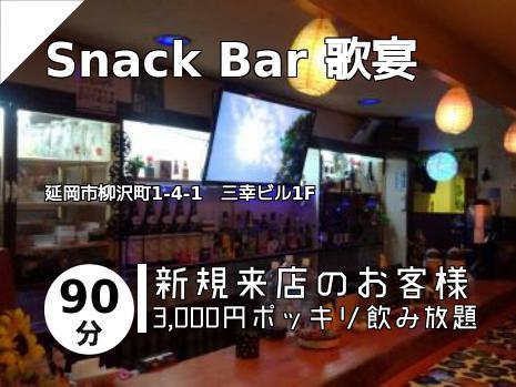 Snack Bar 歌宴