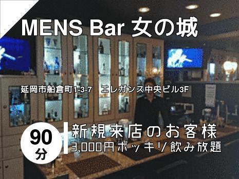MENS Bar 女の城