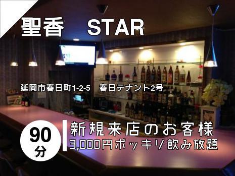 聖香 STAR