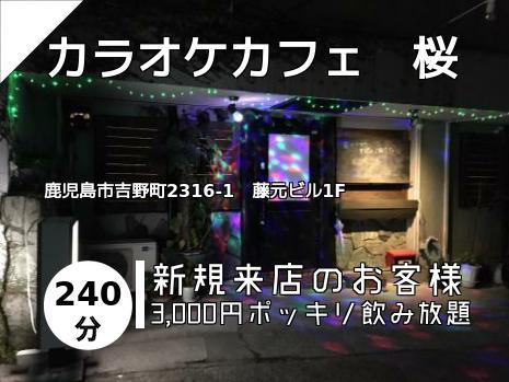 カラオケカフェ 桜