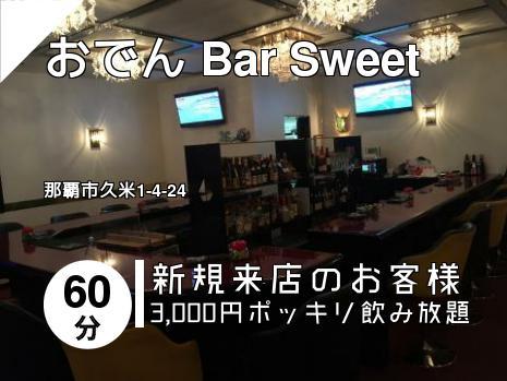 おでん Bar Sweet