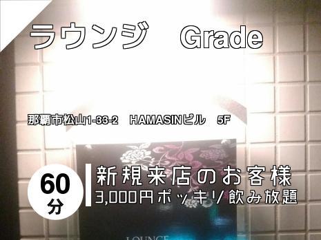 ラウンジ Grade