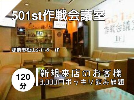 501st作戦会議室