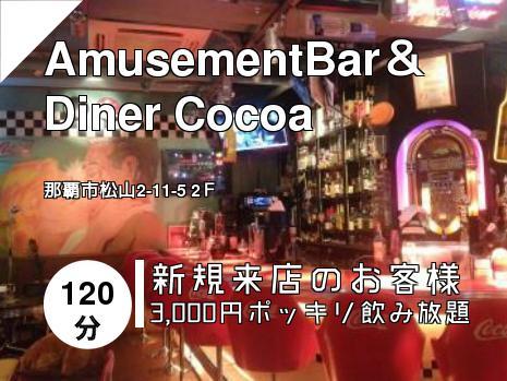 AmusementBar&Diner Cocoa