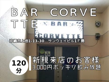 BAR CORVETTE