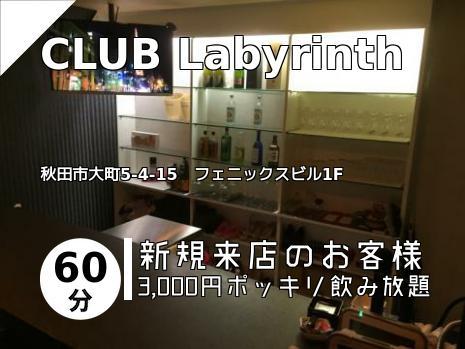 CLUB Labyrinth