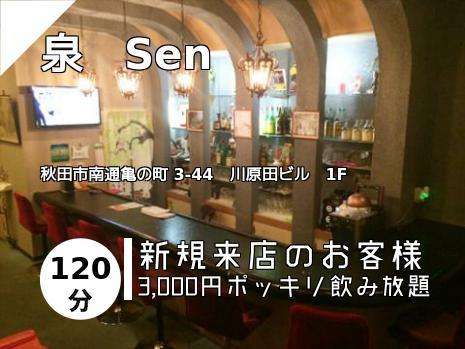 泉 Sen