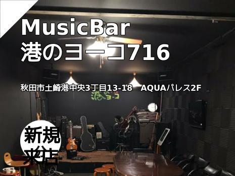 MusicBar    港のヨーコ716