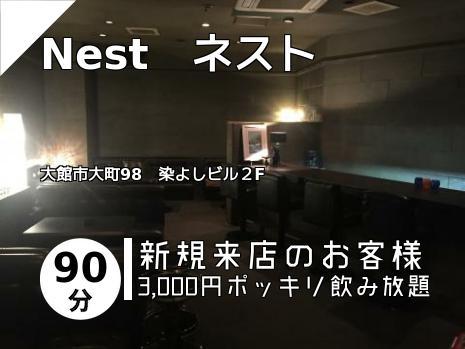 Nest ネスト