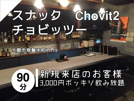スナック Chovit2          チョビッツー