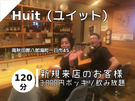 Huit(ユイット)