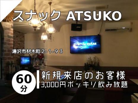スナック ATSUKO