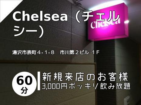Chelsea(チェルシー)