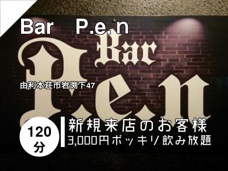 Bar P.e.n
