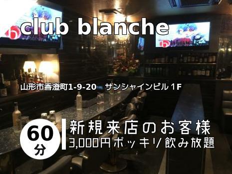 club blanche