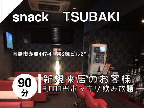 snack TSUBAKI