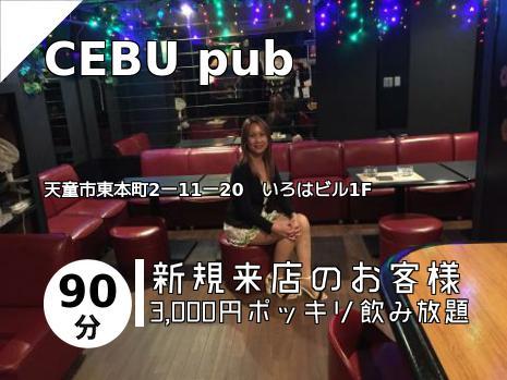 CEBU  pub