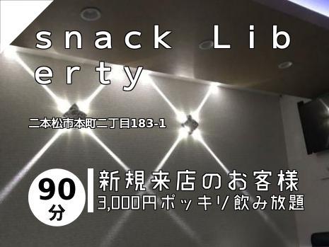 snack Liberty