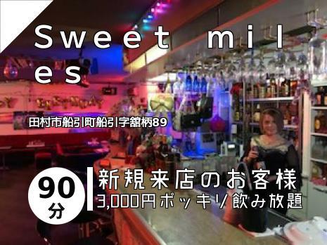 Sweet miles