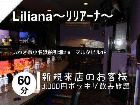 Liliana~リリアーナ~