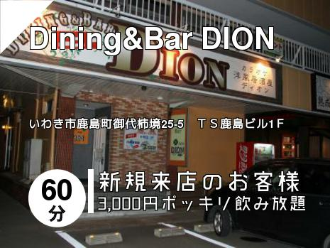 Dining&Bar DION