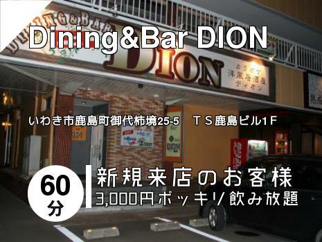 Dining&Bar DION