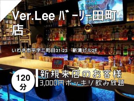 Ver.Lee   バーリー田町店