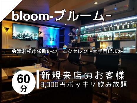 bloom-ブルームー