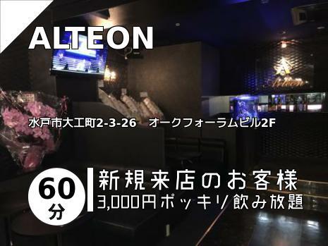 ALTEON