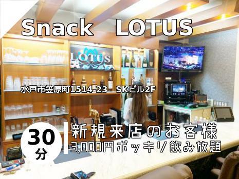 Snack LOTUS