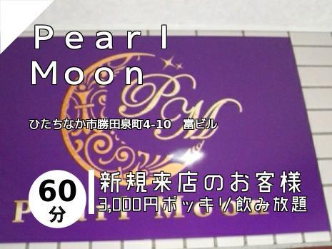 Pearl<>Moon