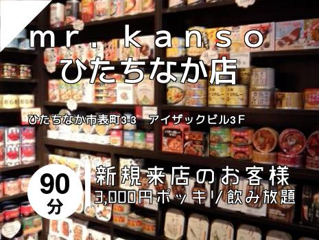 mr.kanso ひたちなか店