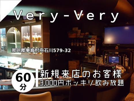 Very-Very