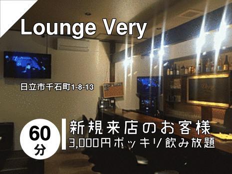 Lounge Very