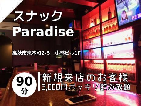 スナック Paradise
